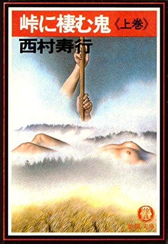 峠に棲む鬼〈上巻〉(電子復刻版) 逢魔 (徳間文庫)