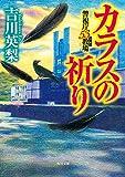 カラスの祈り 警視庁53教場 (角川文庫)