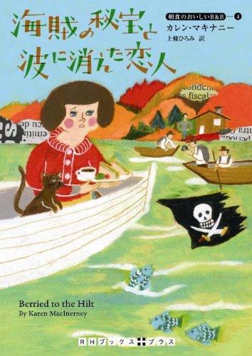 海賊の秘宝と波に消えた恋人 朝食のおいしいB&B 4 (RHブックス・プラス)