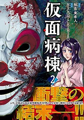 仮面病棟(2) (リュエルコミックス)