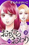 おちたらおわり 分冊版(18) (BE・LOVEコミックス)
