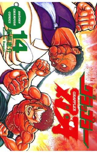 グラップラー刃牙 14 (少年チャンピオン・コミックス) - 板垣恵介