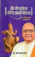 Shri Gitayog Shodh Brahmavidyecha - 8