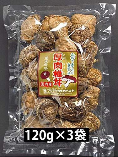 国産・原木 干し椎茸 厚肉どんこ椎茸 120g×3袋【3袋セットで割引中・レシピ添付】