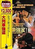 大列車強盗 [DVD]