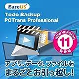 EaseUS Todo PCTrans 11 Professional 1ライセンス【今のパソコンから別のパソコンへ、アプリ、データ、ファイルをまるごとお引越し! 】|ダウンロード版