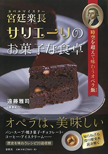 宮廷楽長サリエーリのお菓子な食卓: 時空を超えて味わうオペラ飯