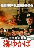 日本海大海戦 海ゆかば[DVD]