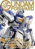 ガンダムフォワード Vol.5 (ホビージャパンMOOK 1087)