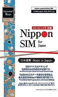 Nippon SIM for Japanプリペイドデータシム(標準版)高速3GB LTEデータを越えると無制限200kbps/ 8日間利用可能/ 3-in1 SIMカード/ データ通信専用/ シムフリー端末のみ対応/ docomoネットワーク / クレジットカード・契約不要/ 多言語マニュアル付/ 安心国内メーカーサポート/ Japan Prepaid Data SIM/ 3GB LTE Data then unlimited at 200kbps/ 8days use/ 3-in-1 SIM Card/ SIM Free Device only/ docomo network/ Friendly English customer support/ No Credit Card & Registration needed/ 5 Languages manual (Japanese/English/Chinese/Korean/Thai) 日本4GLTE上網卡 3GB後200kbps速度吃到飽/ 8天/ Docomo 網路/ 在日原廠中文客服