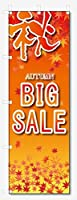 のぼり旗 秋 AUTUMN BIG SALE (W600×H1800)