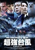 超強台風 [DVD] image