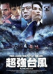 中国映画 おすすめ