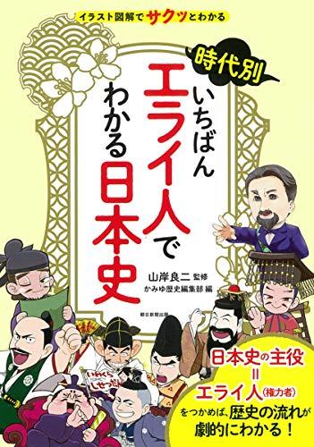 イラスト図解でサクッとわかる【時代別】いちばんエライ人でわかる日本史の詳細を見る