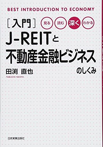入門J-REITと不動産金融ビジネスのしくみ