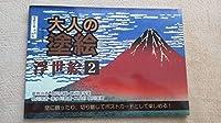 ぬりえ ぬり絵 大人の塗り絵 浮世絵 日本画 2 日本製 脳トレ 認知症予防に ポストカード 絵はがきとしてすぐに発送します