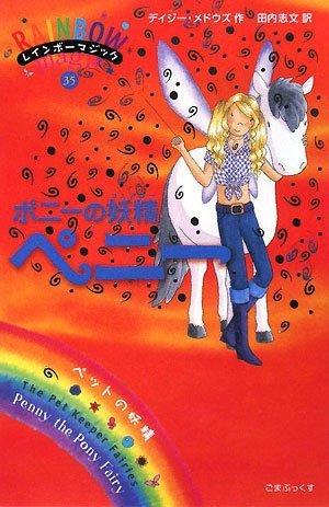 ポニーの妖精ペニー (レインボーマジック 35)