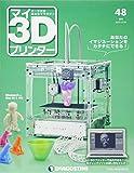 マイ3Dプリンター 48号 [分冊百科] (パーツ付)