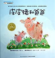 Pippi Pig Series: Pippi pigs and Dad(Chinese Edition)
