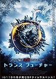トランス・フューチャー[DVD]