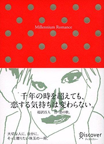[画像:Millennium Romance 超訳 百人一首・恋の歌]