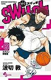 switch (6) (少年サンデーコミックス)