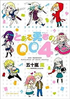 [五十嵐 嵐]のとある勇者の004 (ZERO-SUMコミックス)