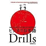 ビジネス日本語Drills: A Guide to Business Japanese and Manners