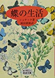蝶の生活 (岩波文庫)