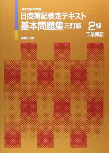 日商簿記検定テキスト基本問題集 2級工業簿記の詳細を見る