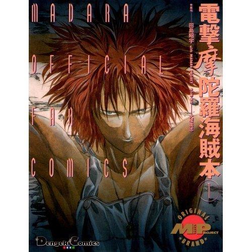 電撃摩陀羅海賊本 (1) (Dengeki comics)
