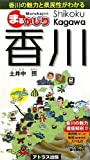 まるかじり香川―香川の魅力と県民性がわかる (アトラス観光文化新書)