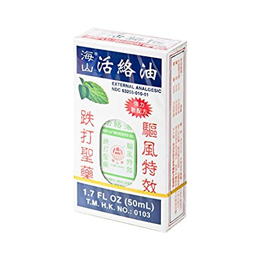 Hong Kong HUO LU Oil Medicated Oil 50ML for Pain Relieve