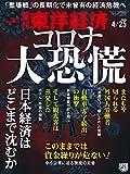 週刊東洋経済 2020年4/25号 [雑誌]
