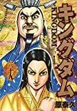 キングダム 39 (ヤングジャンプコミックス)