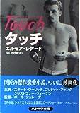タッチ (ハヤカワ・ミステリ文庫)