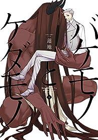 Le monstre et la bête, tome 1 par Range Renji