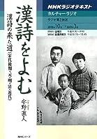 NHKカルチャーラジオ 漢詩をよむ 漢詩の来た道 (NHKシリーズ)