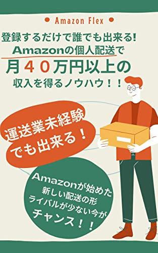amazonFLEXで月40万円以上の収入を得るノウハウ!!