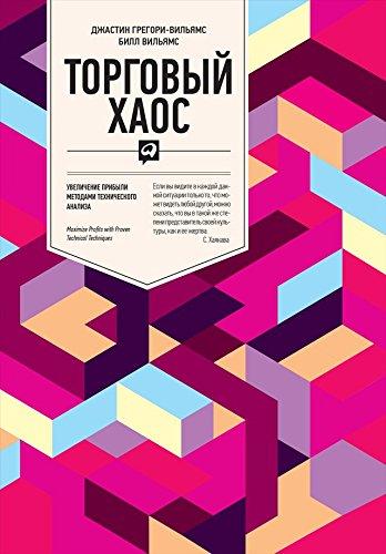 Торговый хаос: Увеличение прибыли методами технического анализа (Russian Edition)