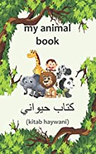 My Animal Book (Arabic Version): A Bilingual English and Arabic Animal Picture Book for Kids
