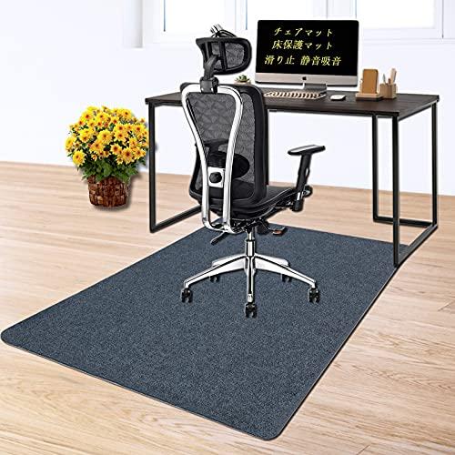 チェアマット 床保護マット 120×90cm 厚み4mm PVC滑り止 ズレない デスク 椅子 マット 吸音 床傷防止 丸洗い可能 床暖房対応 (ダークグレー)