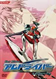 Get Ride!アムドライバー Vol.2[DVD]