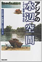 アジアの水辺空間―くらし・集落・住居・文化