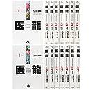 医龍 文庫版 コミック 全16巻完結セット
