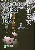 遠謀―密命・血の絆〈巻之十四〉 (祥伝社文庫)