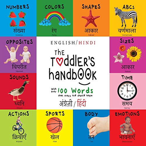 The Toddler's Handbook: Bilingual (English / Hindi) (अंग्र॓ज़ी / हिंदी) Numbers, Colors, Shapes, Sizes, ABC Animals, Opposites, and Sounds, with over ... Children's Learning Books (Hindi Edition)