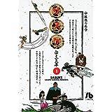 サスケ(1)