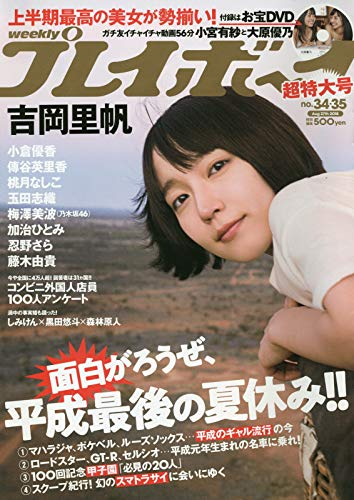 週刊プレイボーイ 2018年 8/20・27 合併号 [雑誌]