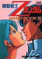 機動戦士ZガンダムHAND BOOK〈2〉 (アニメージュ文庫)